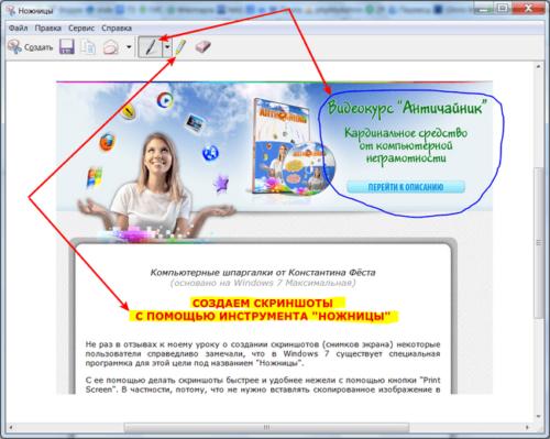 Сохранение вырезанного фрагмента скриншота в приложении «Ножницы»