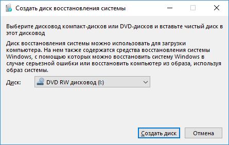 Кнопка «Создать диск» в окне «Создать диск восстановления системы»