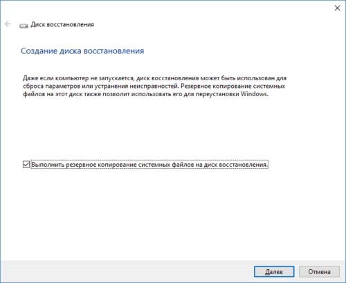 «Выполнить резервное копирование системных файлов на диск восстановления» в Windows 10