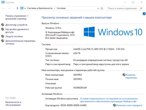 Свойства ПК в разделе «Система» в Windows 10