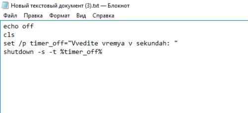 Создание таймера выключения через текстовый документ