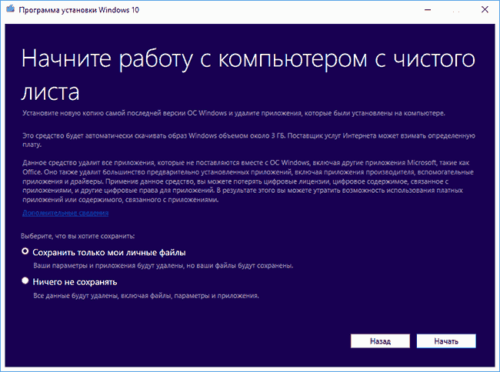 Утилита «Программа установки Windows 10»