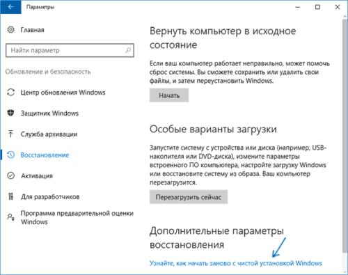 Ссылка «Узнайте, как начать заново с чистой установкой Windows»