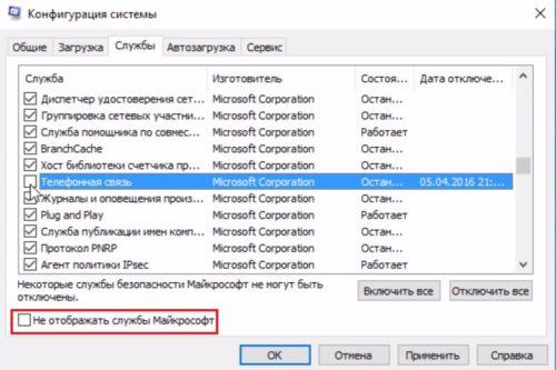 Пункт «Не отображать службы Майкрософт»
