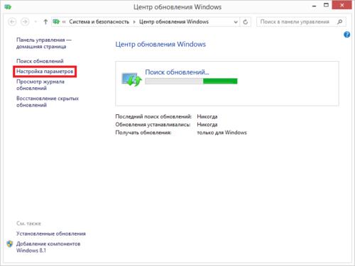 Кнопка «Настройка параметров» в «Центре обновления» Windows 8