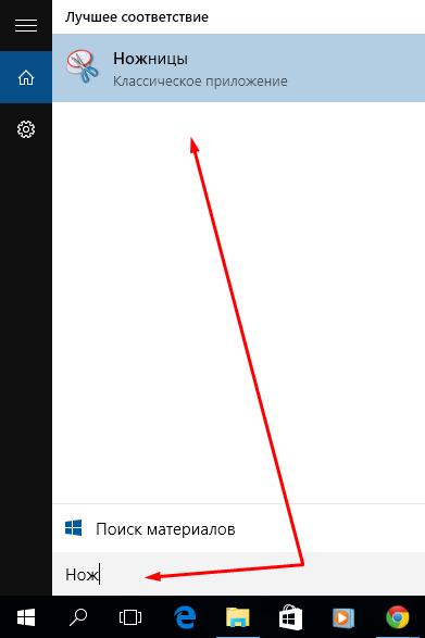 Программа «Ножницы» в меню «Пуск» Windows 10