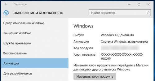 Вкладка «Активация» в разделе «Обновление и безопасность» параметров Windows