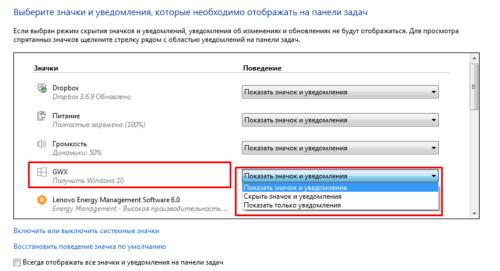 Включение отображения значка GWX в Windows 7/8