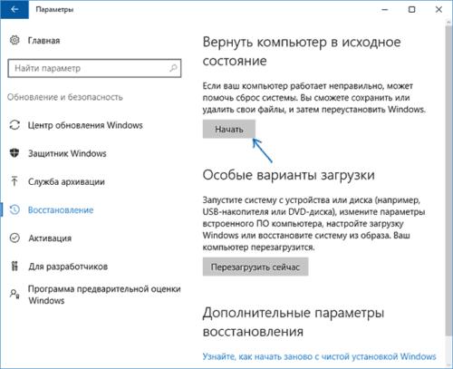 Пункт «Вернуть компьютер в исходное состояние» во вкладке «Восстановление»