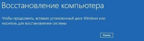 Ошибка «Вставьте установочный диск Windows или носитель для восстановления системы»