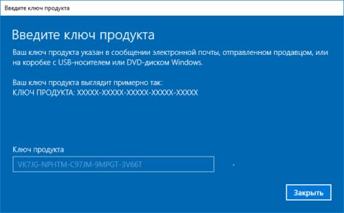 Ввод универсального шифра для перехода на Windows 10 Pro