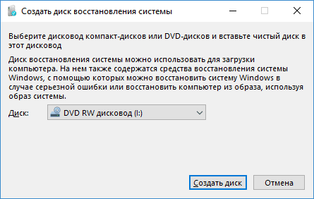 Выбор дисковода в окне «Создать диск восстановления системы»