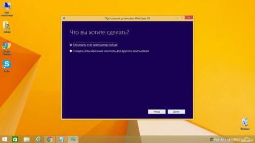 Выбор пункта «Обновить этот компьютер сейчас»