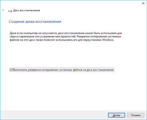 Кнопка «Выполнить резервное копирование системных файлов» в окне «Диск восстановления»