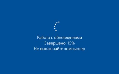 Windows 10 обновляется до Professional