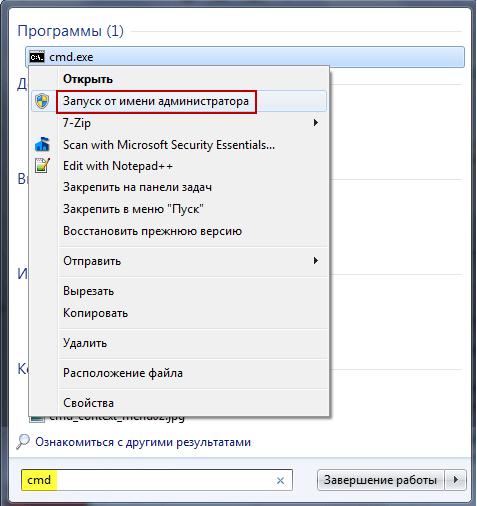 Запуск «Командной строки» Windows 7 с правами администратора
