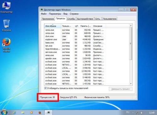 Диспетчер задач «свежей» Windows 7