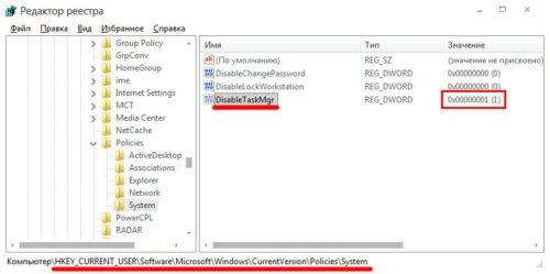 Редактор реестра Windows7