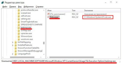 Раздел реестра taskmgr.exe