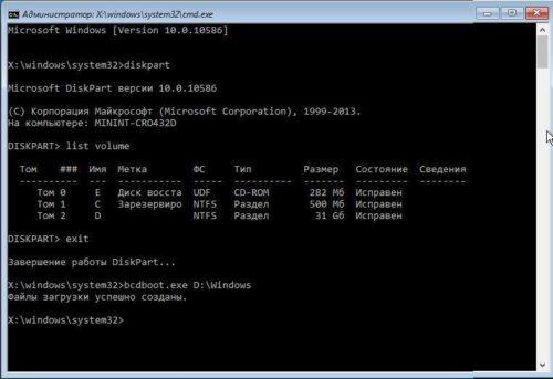 Запуск восстановления загрузчика Windows 10 через командную строку