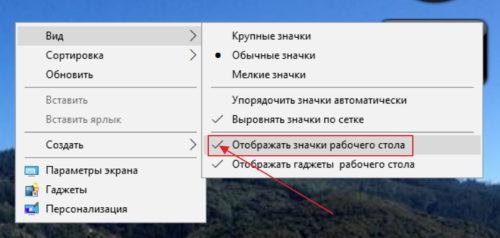 Развёрнутое меню опции «Вид»