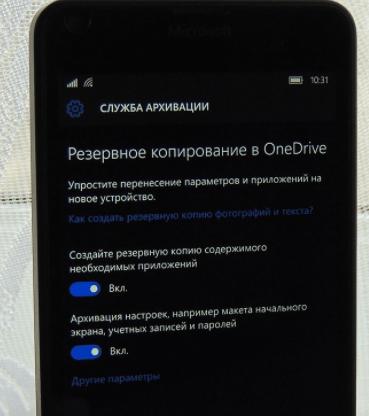 Активация резервного копирования на Windows 10 Mobile