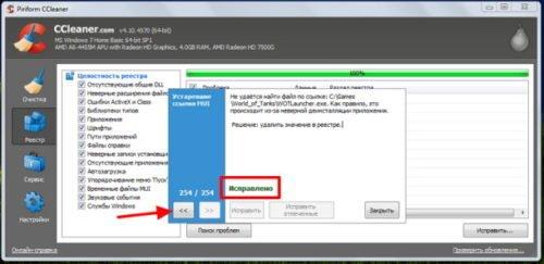 Сообщение о том, что программа CCleaner исправила ошибки