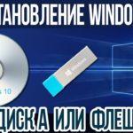 диск аварийного восстановления Windows 10
