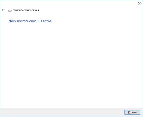Диск аварийного восстановления Windows 10 создан