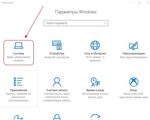 Окно параметров системы Windows