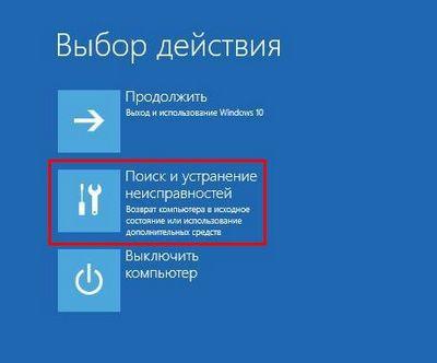 Главное меню программы восстановления Windows 10