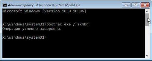 Исправление записи MBR-сектора для Windows через командную строку