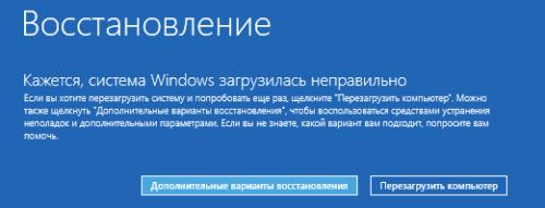 Экран с уведомлением о критической ошибке в Windows 10