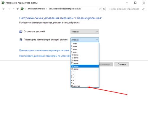 Пункт «Переводить компьютер в спящий режим» в окне «Изменение параметров схемы»