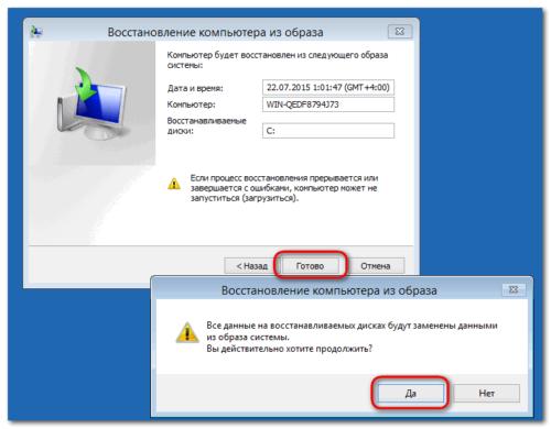 Окно выбора образа и сообщение-запрос Windows 10 Restore на восстановление ОС