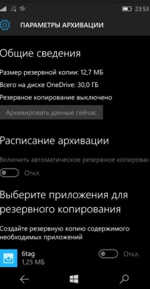 Параметры архивации на Windows 10 Mobile
