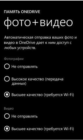Параметры фотографий в «Памяти OneDrive»