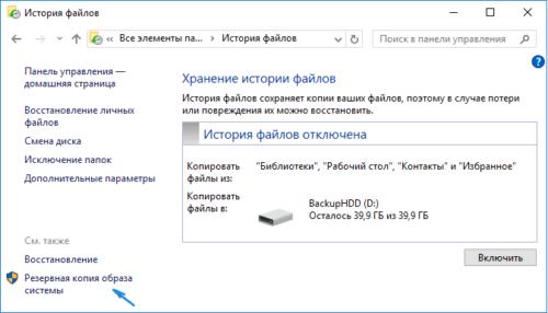 Кнопка «Резервная копия образа системы» в окне «История файлов