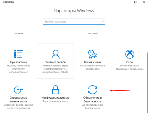 Меню «Параметры Windows»