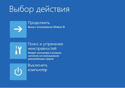 Экран «Выбор действия»
