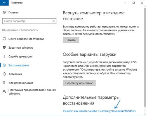 Ссылка на сайт Microsoft во вкладке «Восстановление»