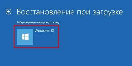 Экран подтверждение восстановления Windows 10