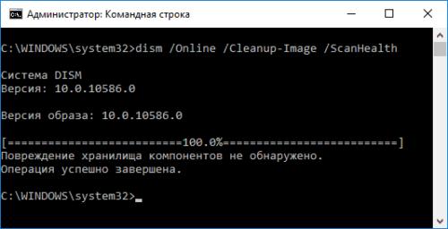 Команда dism /Online /Cleanup-Image /ScanHealth в «Командной строке»
