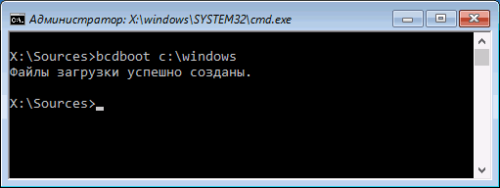 bcdboot-команда в «Командной строке» Windows 10