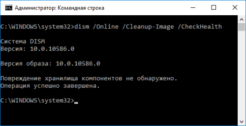 Команда dism /Online /Cleanup-Image /CheckHealth в «Командной строке»