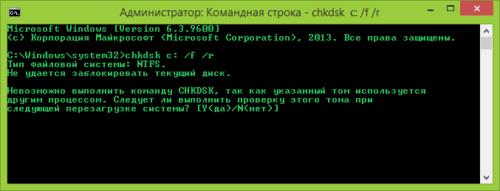 Предложение перезагрузки от chkdsk в «Командной строке»