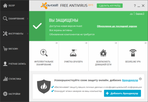 Проверка антивирусом