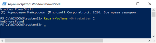Проверка диска через PowerShell