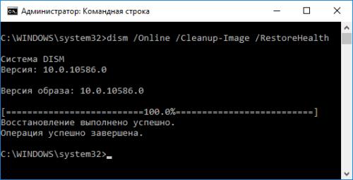 Команда dism /Online /Cleanup-Image /RestoreHealth в «Командной строке»