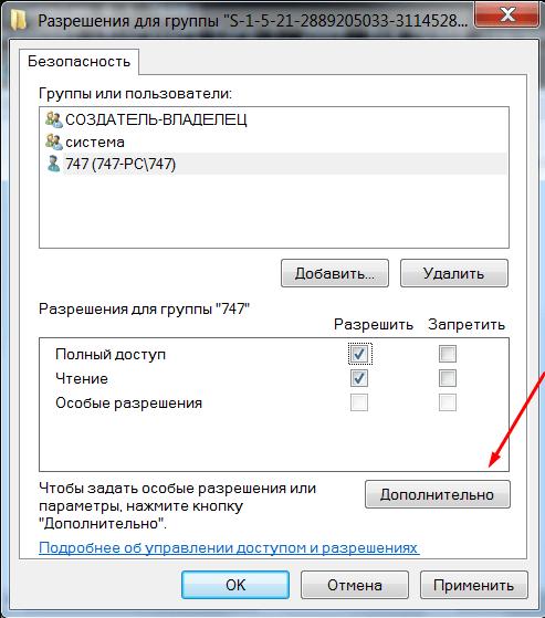 Кнопка «Дополнительно» редактора реестра